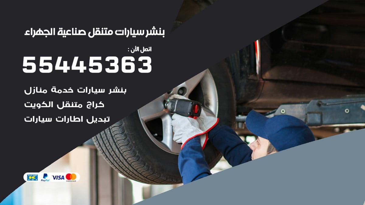 بنشر سيارات متنقل صناعية الجهراء / 55445363 / تركيب تصليح تبديل تواير اطارات السيارات