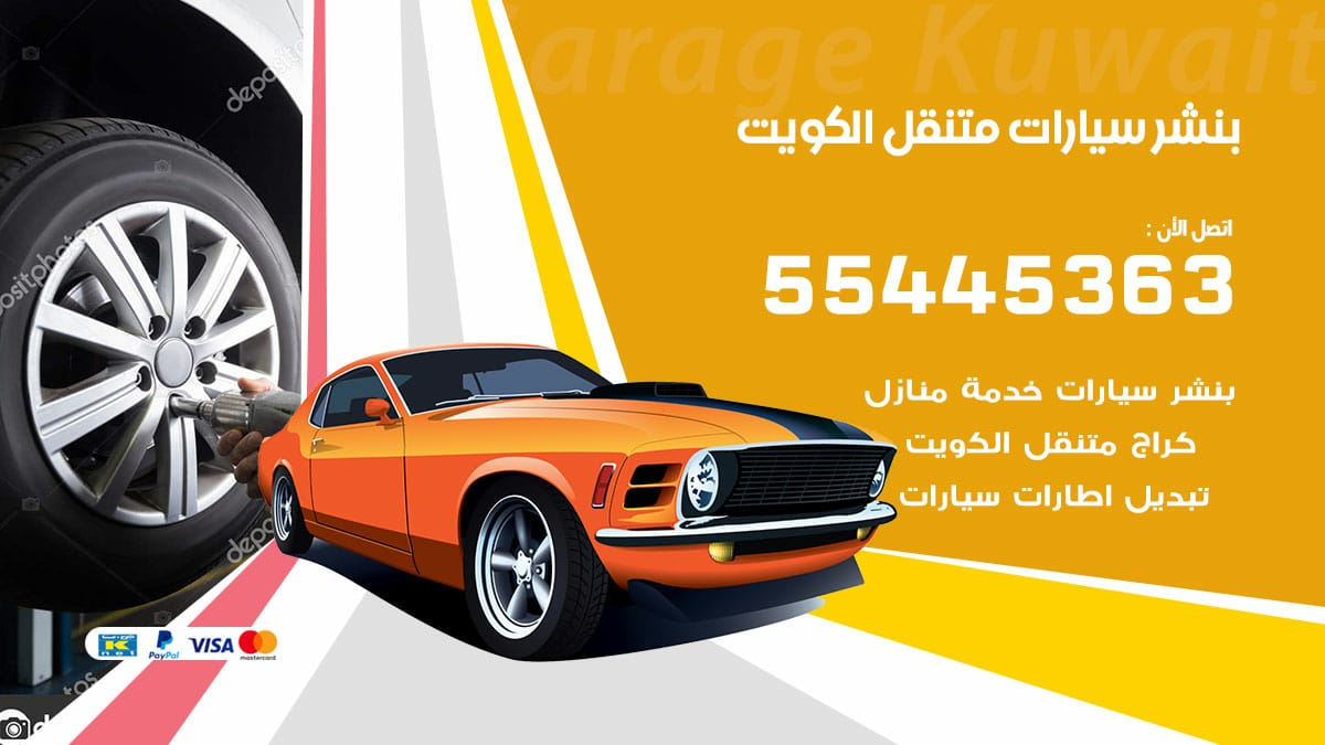بنشر سيارات متنقل الكويت / 55445363 / تركيب تصليح تبديل تواير اطارات السيارات