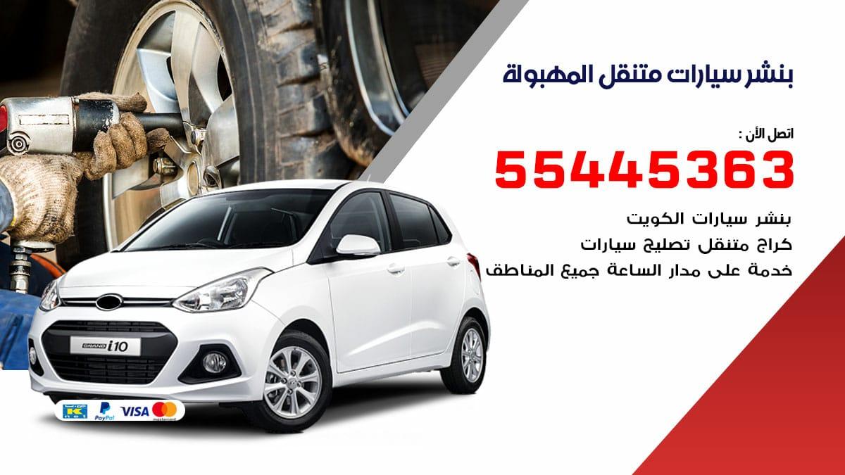 بنشر سيارات متنقل المهبولة / 55445363 / تركيب تصليح تبديل تواير اطارات السيارات