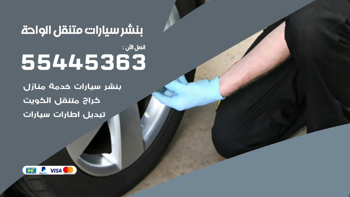 بنشر سيارات متنقل الواحة / 55445363 / تركيب تصليح تبديل تواير اطارات السيارات