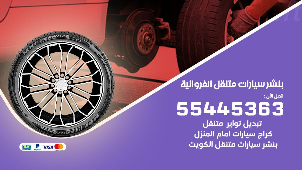 بنشر سيارات متنقل الفروانية / 55445363 / تركيب تصليح تبديل تواير اطارات السيارات