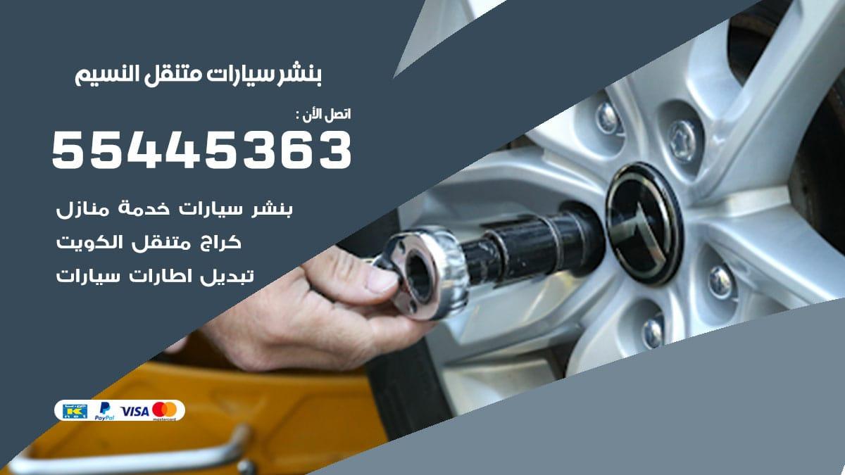 بنشر سيارات متنقل النسيم / 55445363 / تركيب تصليح تبديل تواير اطارات السيارات