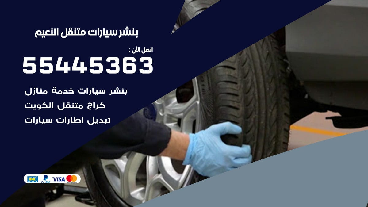 بنشر سيارات متنقل النعيم / 55445363 / تركيب تصليح تبديل تواير اطارات السيارات