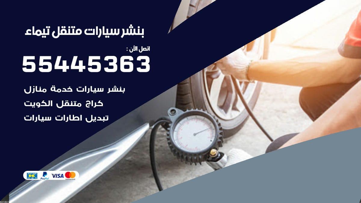 بنشر سيارات متنقل تيماء / 55445363 / تركيب تصليح تبديل تواير اطارات السيارات