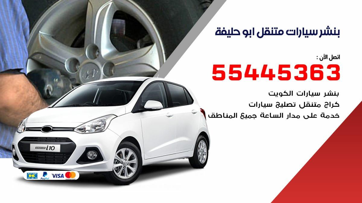 بنشر سيارات متنقل ابو حليفة / 55445363 / تركيب تصليح تبديل تواير اطارات السيارات