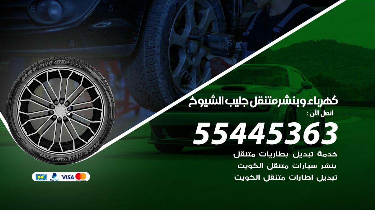 كهرباء وبنشر جمعية جليب الشيوخ / 55445363 / رقم كهرباء وبنشر جمعية جليب الشيوخ