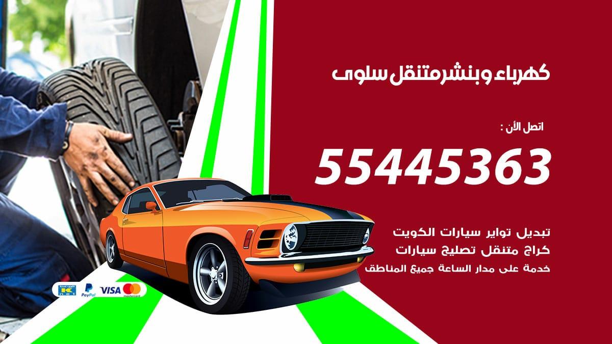 كهرباء وبنشر جمعية سلوى / 55445363 / رقم كهرباء وبنشر جمعية سلوى