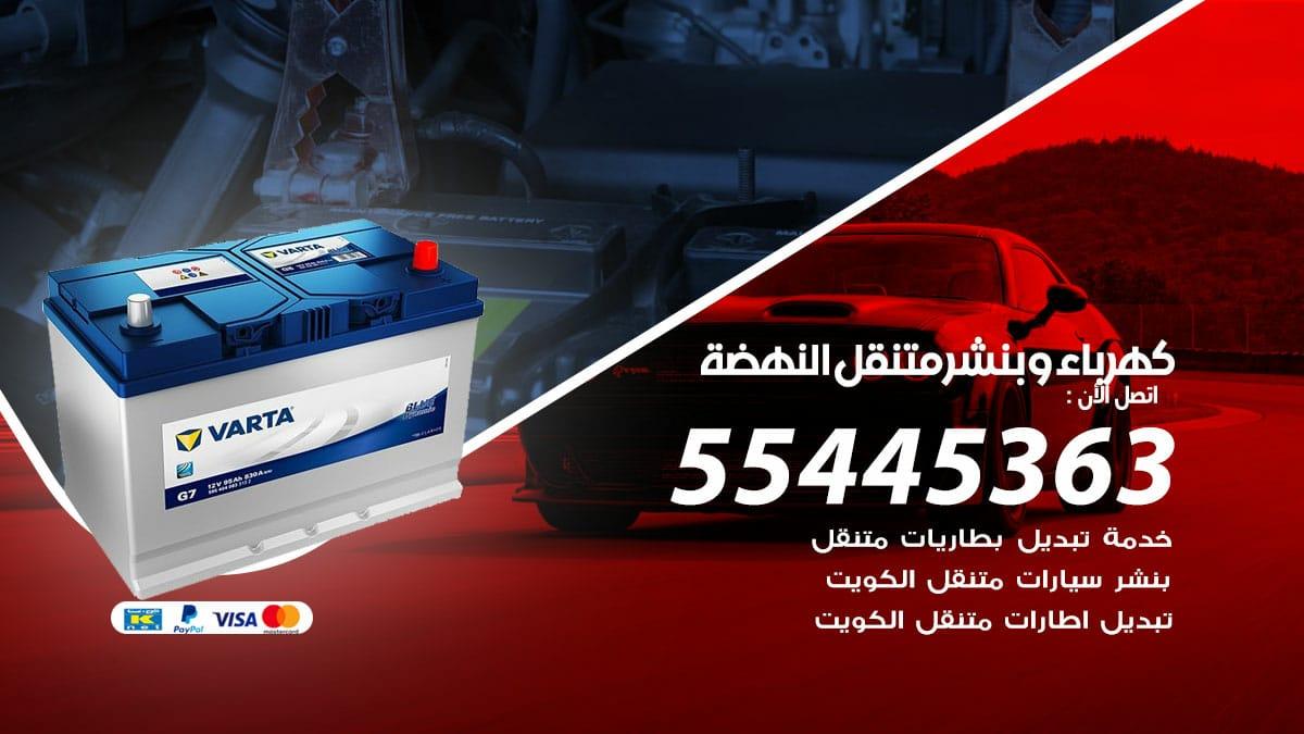 كهرباء وبنشر جمعية النهضة / 55445363 / رقم كهرباء وبنشر جمعية النهضة
