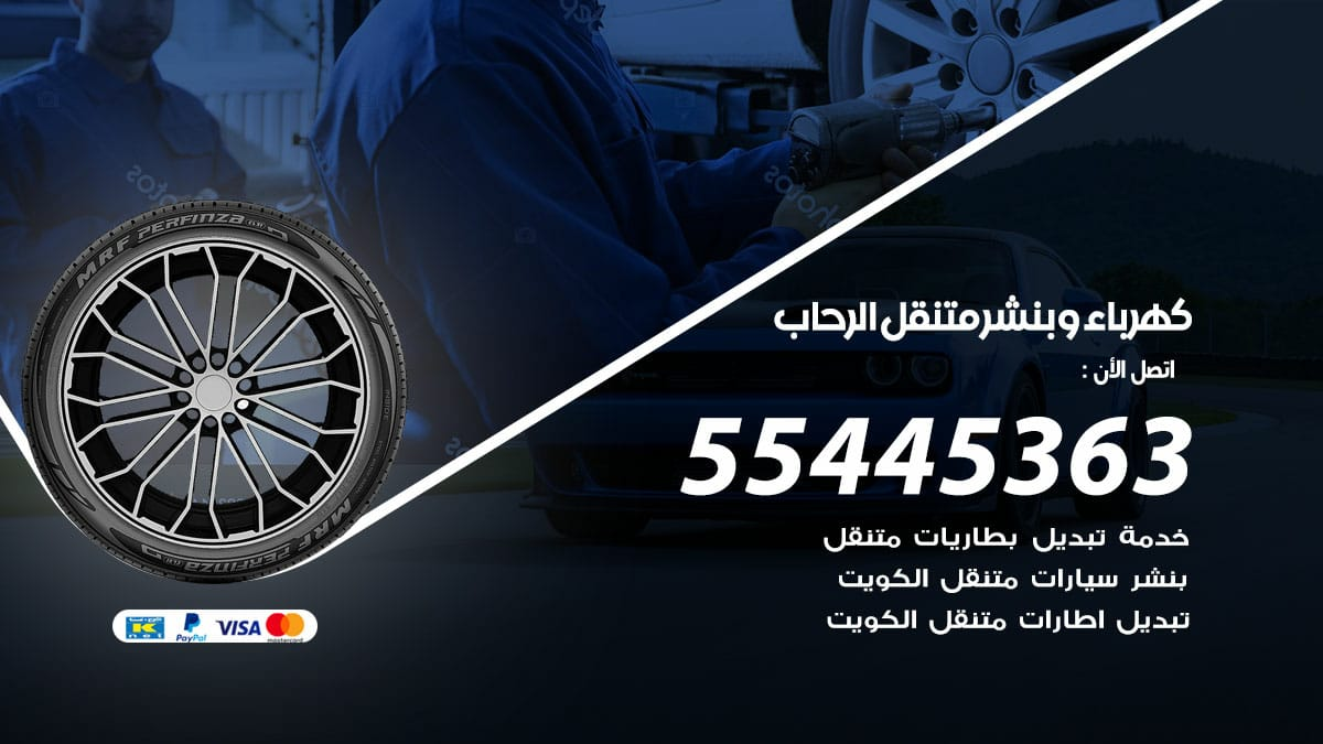 كهرباء وبنشر جمعية الرحاب / 55445363 / رقم كهرباء وبنشر جمعية الرحاب