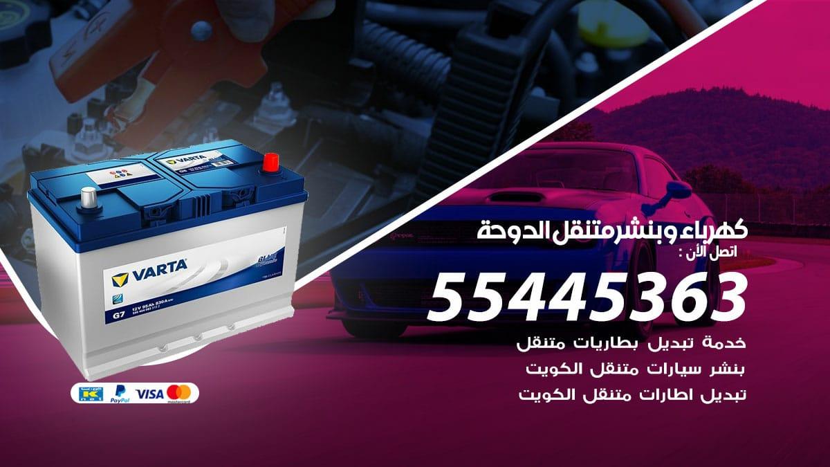 كهرباء وبنشر جمعية الدوحة / 55445363 / رقم كهرباء وبنشر جمعية الدوحة
