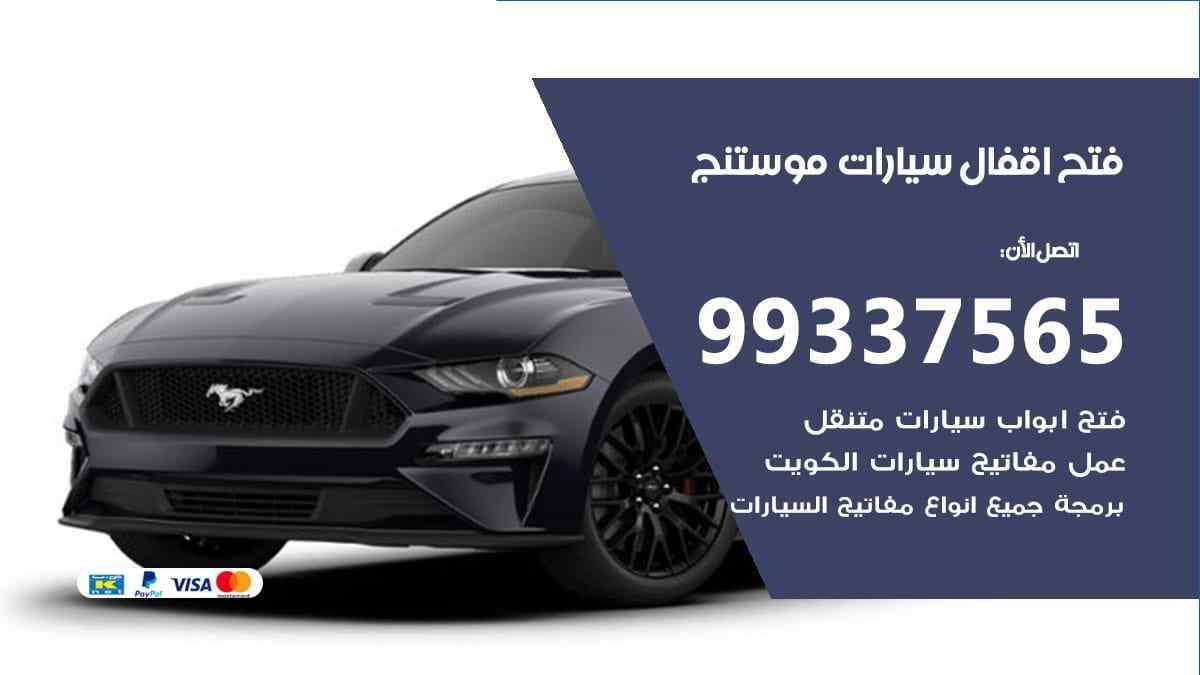 فتح اقفال سيارات موستنج 99337565 فتح سيارات موستنج الكويت