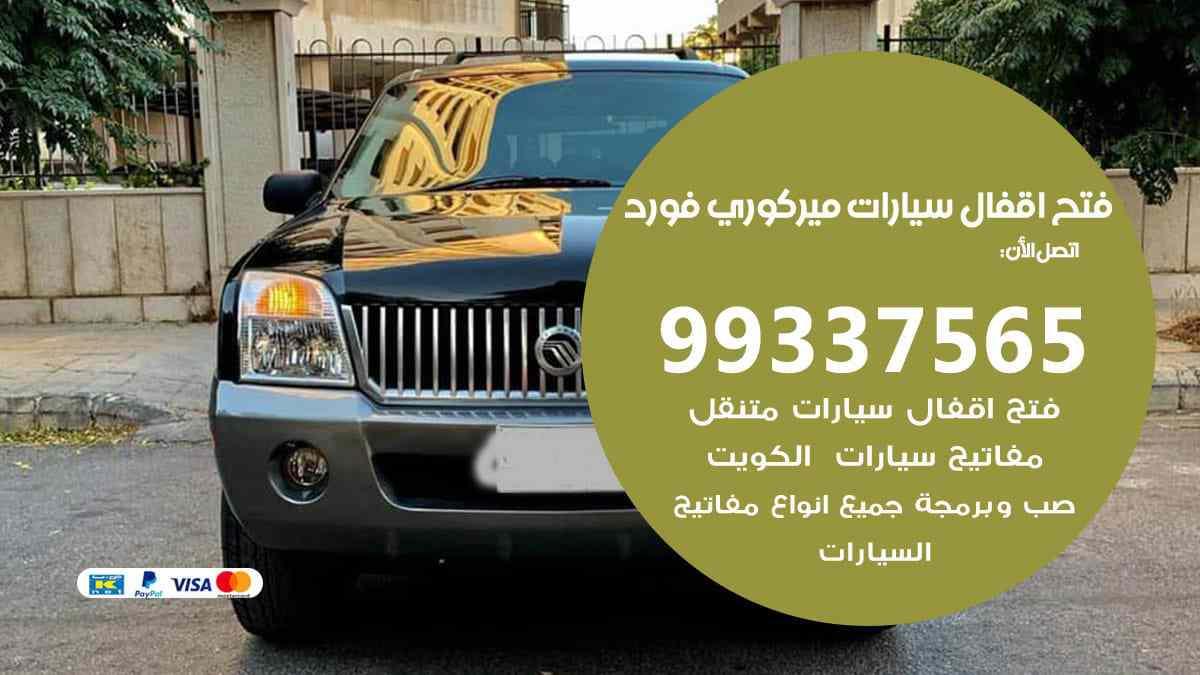 فتح اقفال سيارات ميركوري فورد 99337565 فتح سيارات ميركوري فورد الكويت