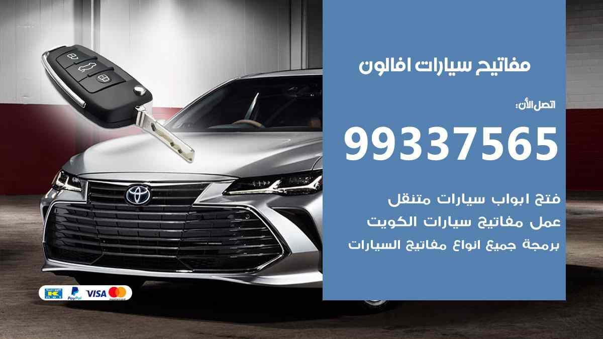 مفاتيح سيارات افالون 99337565 عمل مفاتيح جديدة للسيارات