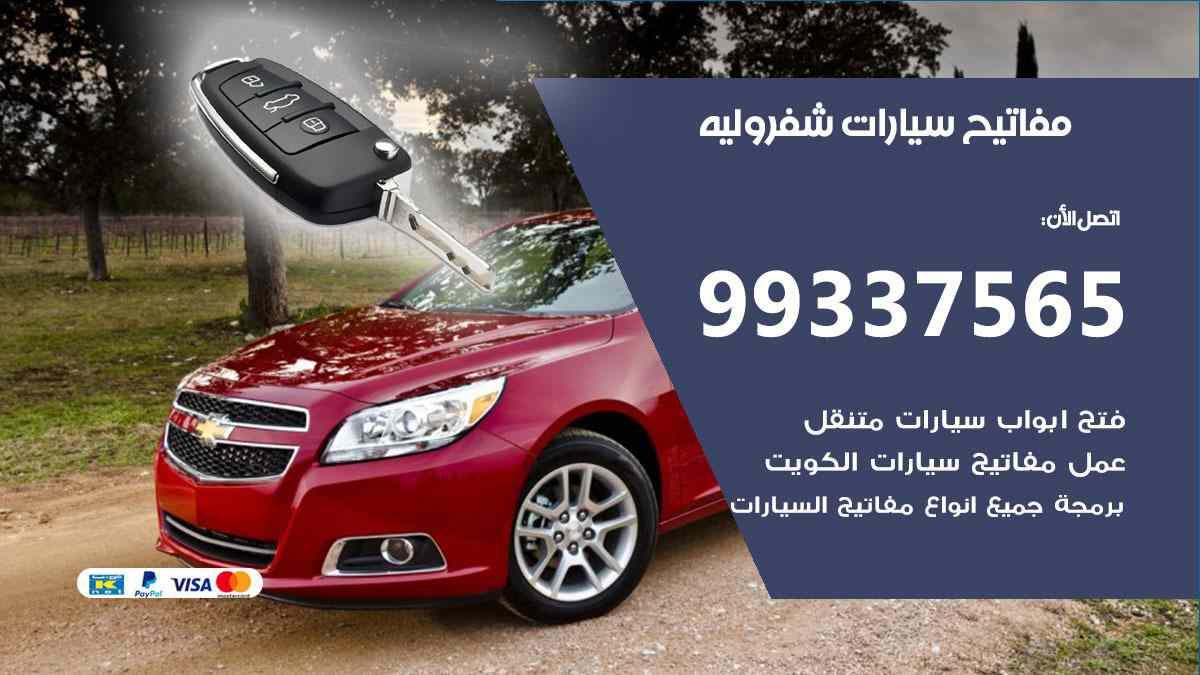 مفاتيح سيارات شيفروليه 99337565 عمل مفاتيح جديدة للسيارات