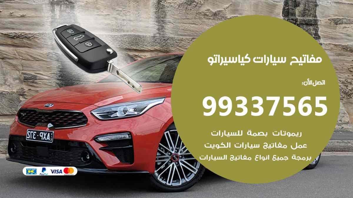 مفاتيح سيارات كيا سيراتو 99337565 عمل مفاتيح جديدة للسيارات