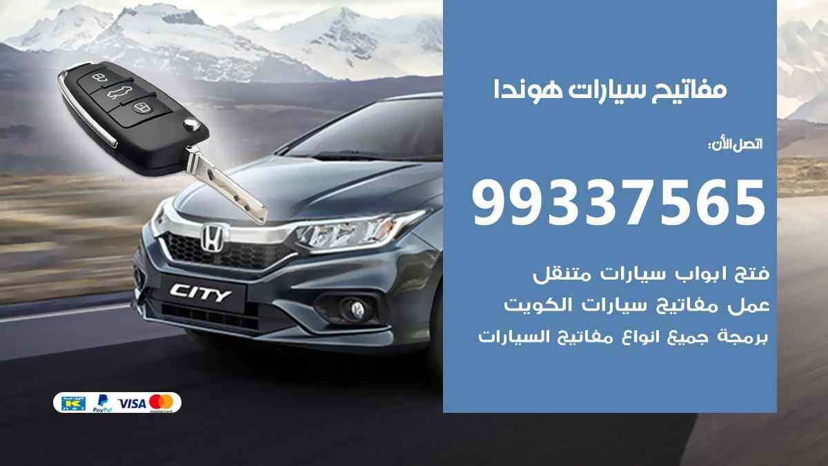 مفاتيح سيارات هوندا 99337565 عمل مفاتيح جديدة للسيارات