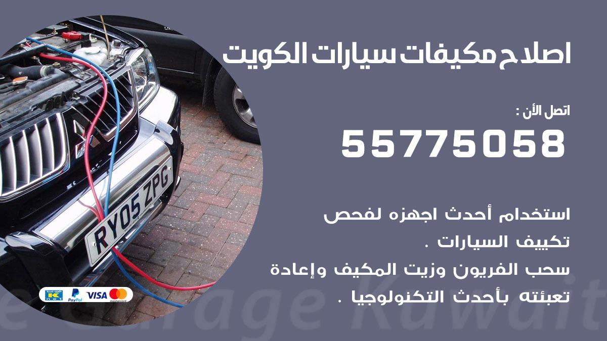 اخصائي تكييف سيارات الكويت