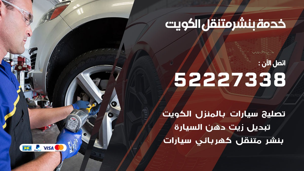 رقم بنشر الكويت