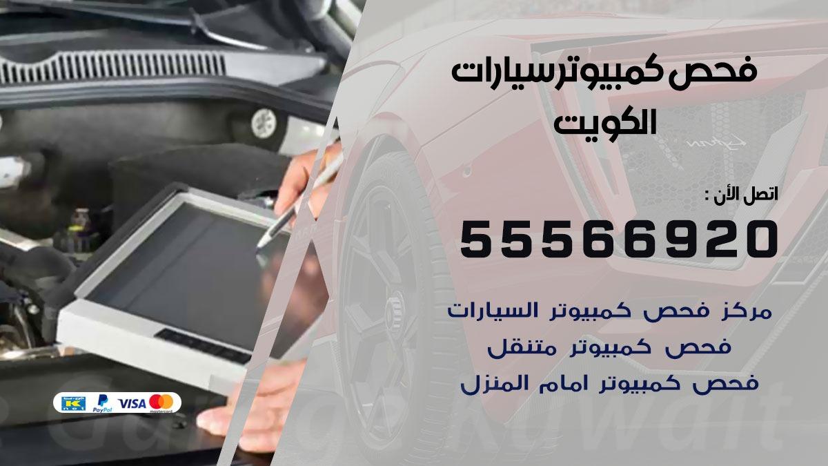 فحص كمبيوتر سيارات 55566920 فحص كومبيوتر متنقل الكويت