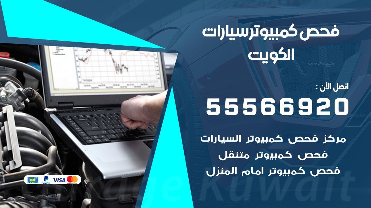 فحص كمبيوتر سيارة متنقل 55566920 فحص كمبيوتر سيارات الكويت