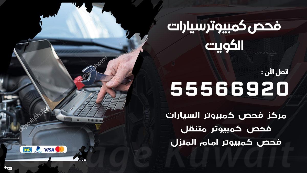 فحص كمبيوتر السيارة عند البيت 55566920 فحص كمبيوتر متنقل الكويت