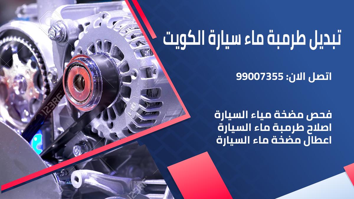 تبديل طرمبة ماء سيارة الكويت