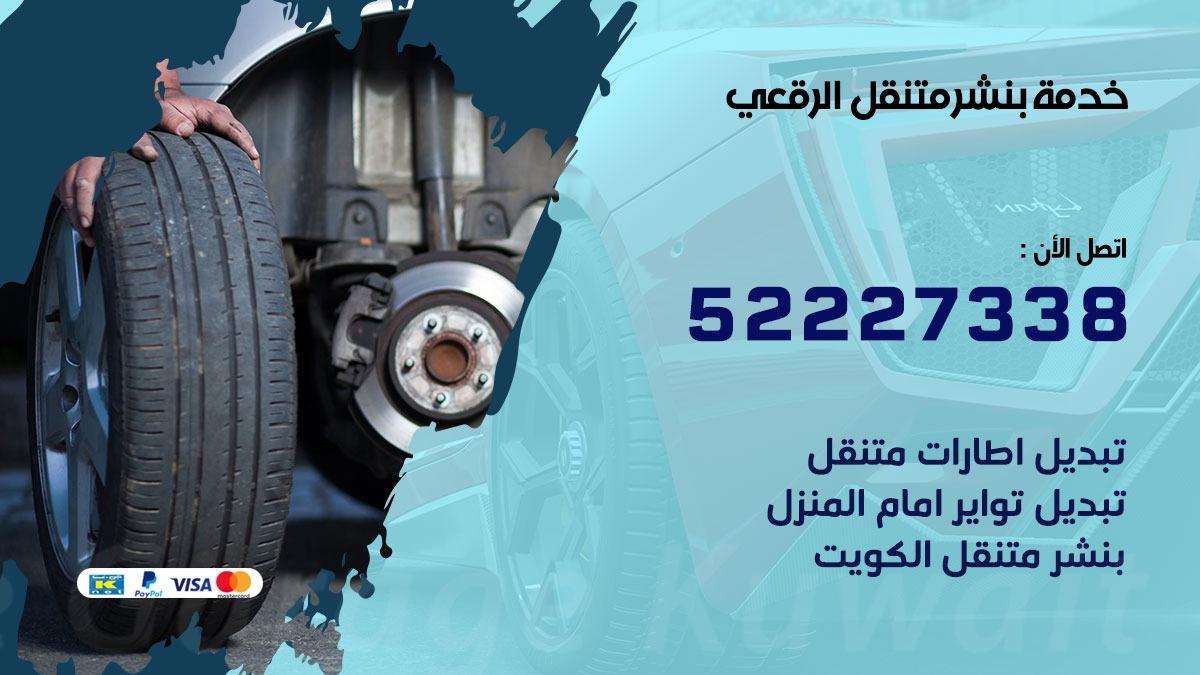 رقم بنشر جمعية الرقعى 52227338 بنشري كراج متنقل تبديل تواير الرقعى