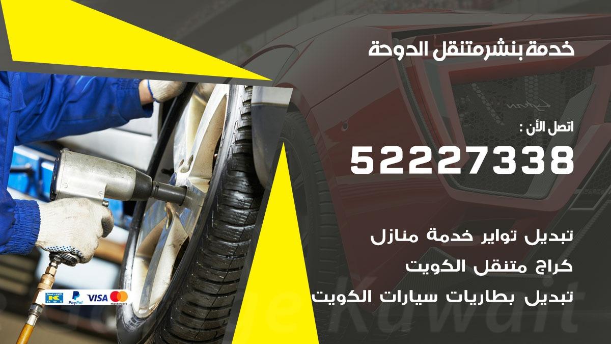 رقم بنشر الدوحة