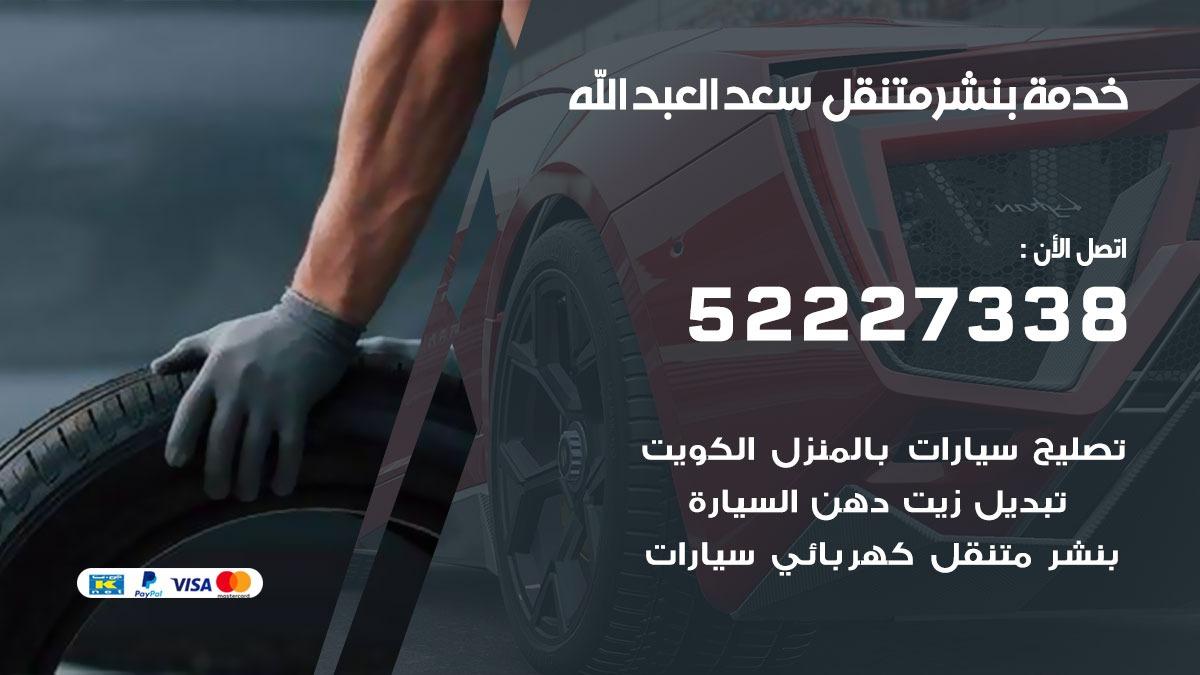 رقم بنشر سعد العبدالله