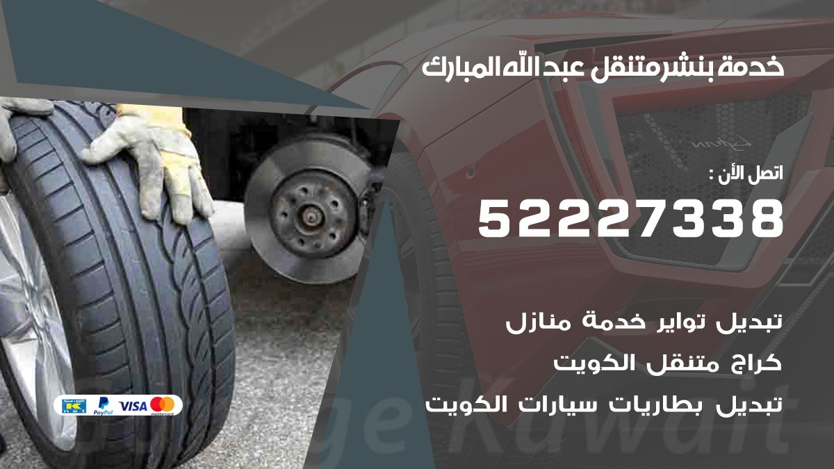 رقم بنشر عبدالله المبارك