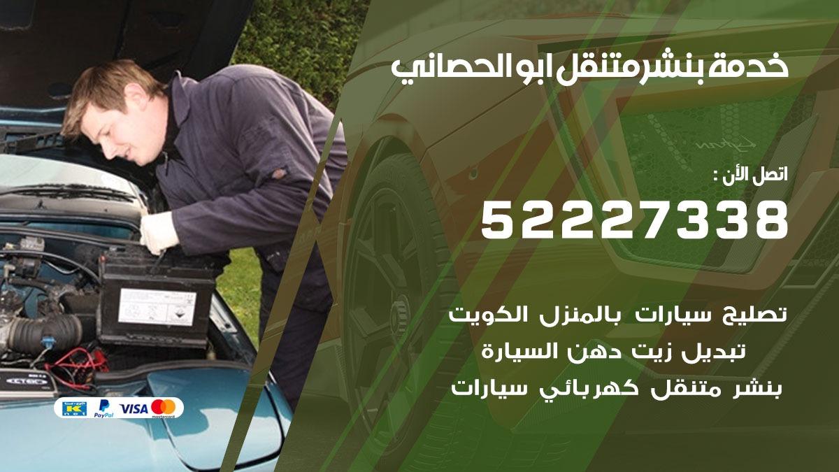 رقم بنشر ابو الحصاني