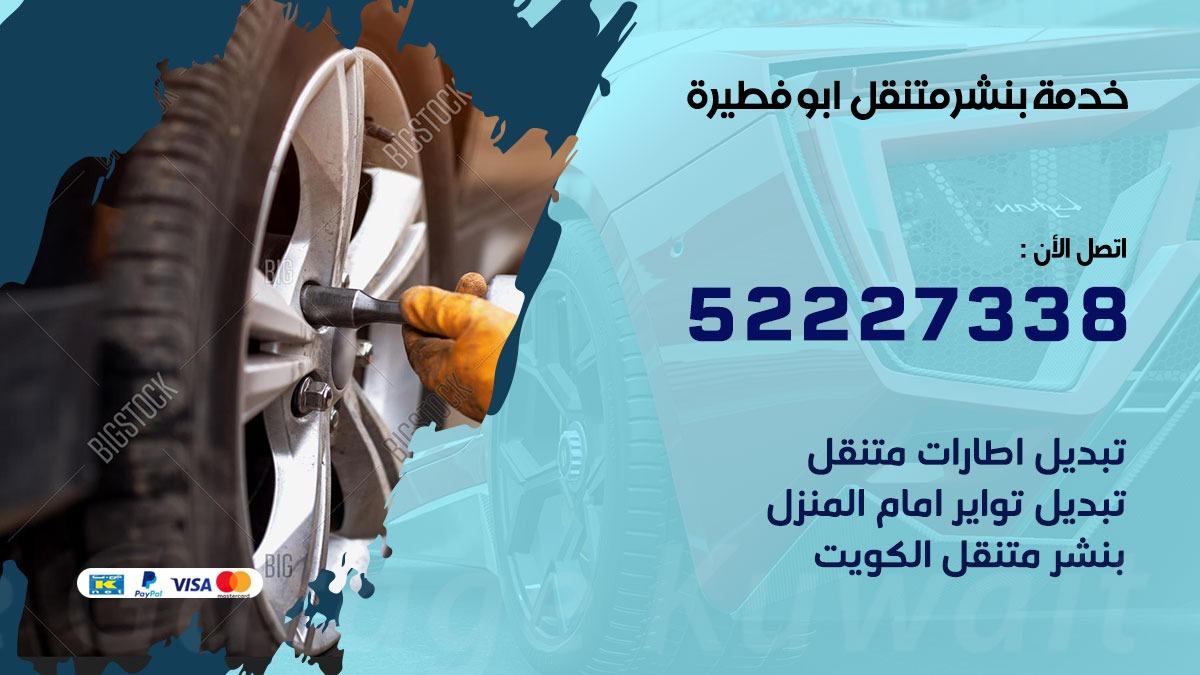 رقم بنشر جمعية ابو فطيرة 52227338 بنشري كراج متنقل تبديل تواير ابو فطيرة