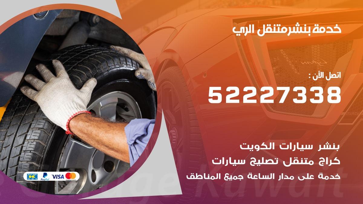 رقم بنشر جمعية الري 52227338 بنشري كراج متنقل تبديل تواير الري