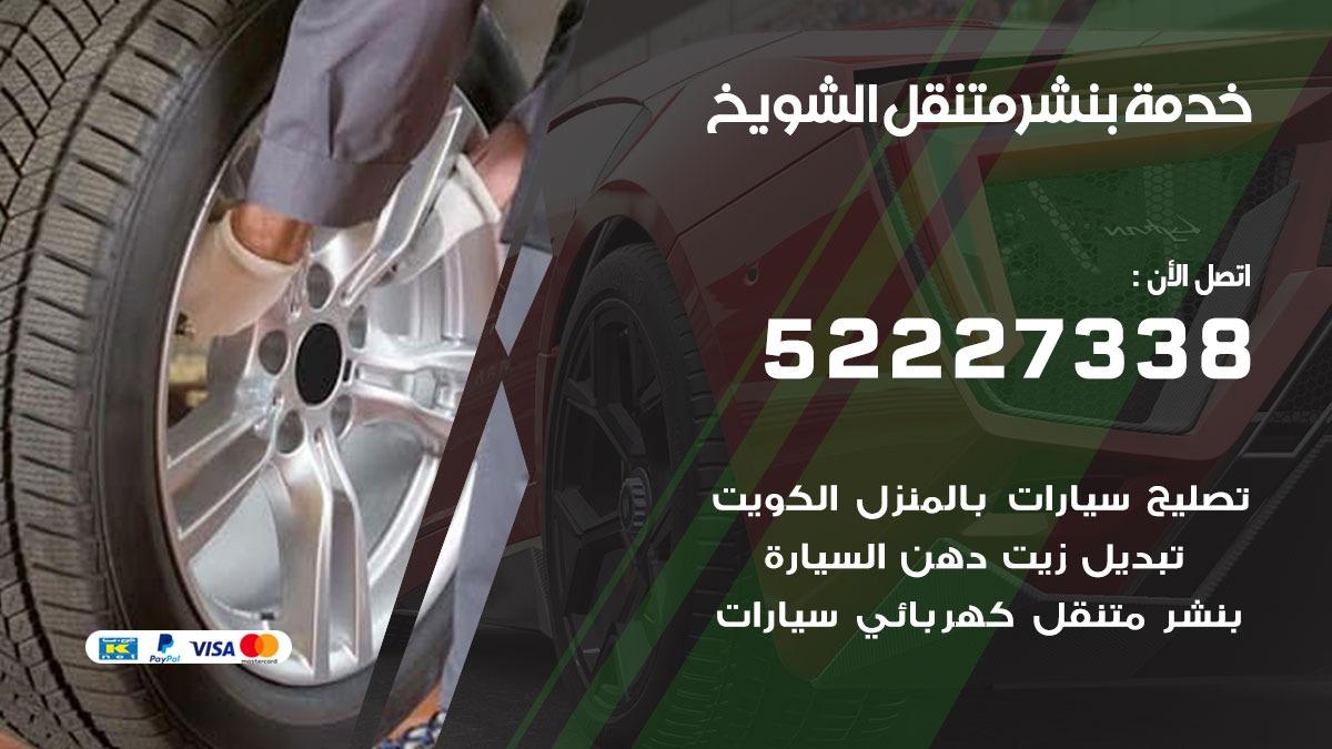 رقم بنشر جمعية الشويخ 52227338 بنشري كراج متنقل تبديل تواير الشويخ