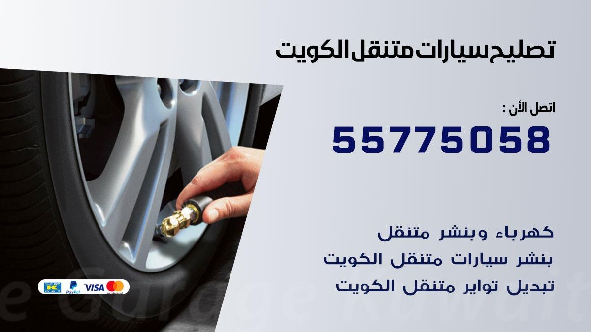 تصليح سيارات الشويخ الصناعية 55775058 اخصائي تصليح سيارات الكويت