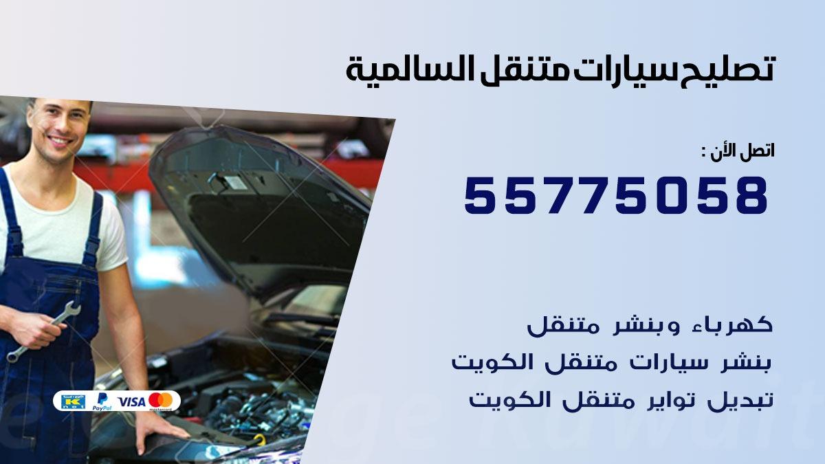تصليح سيارات السالمية 55775058 اخصائي تصليح سيارات الكويت