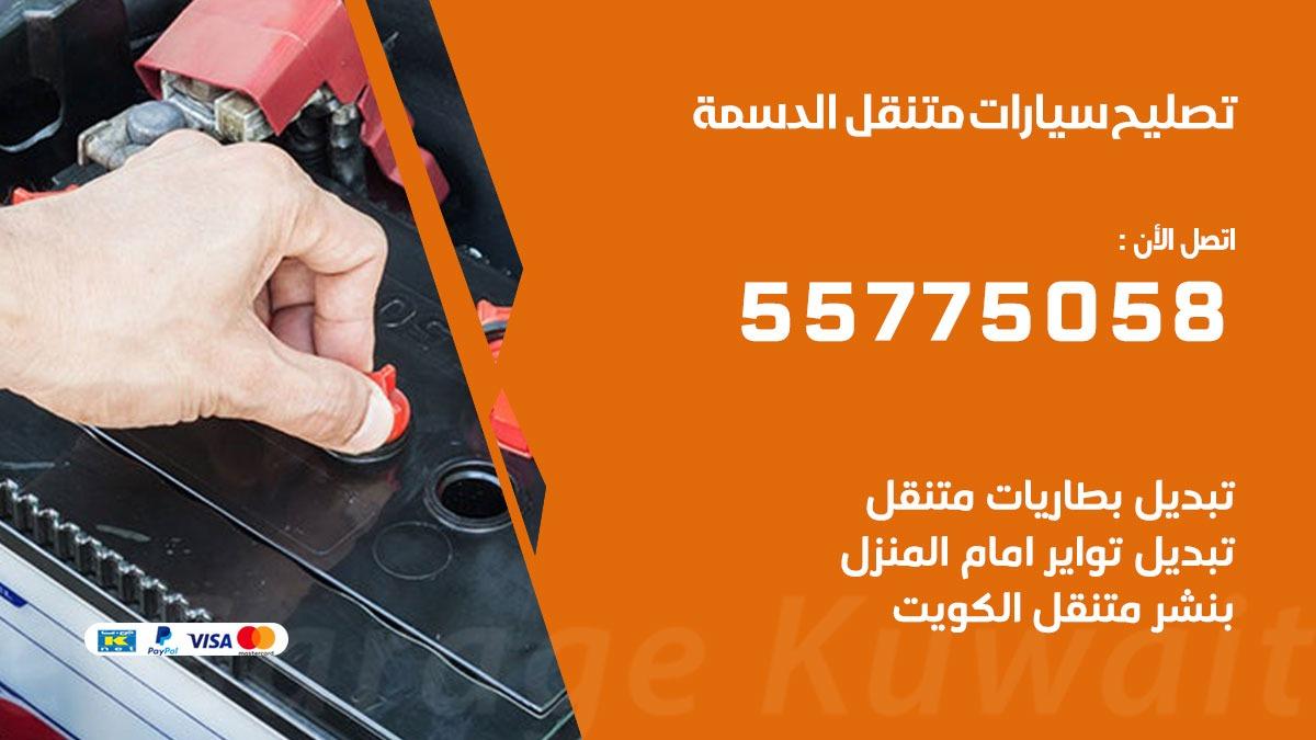 تصليح سيارات الدسمة 55775058 اخصائي تصليح سيارات الكويت