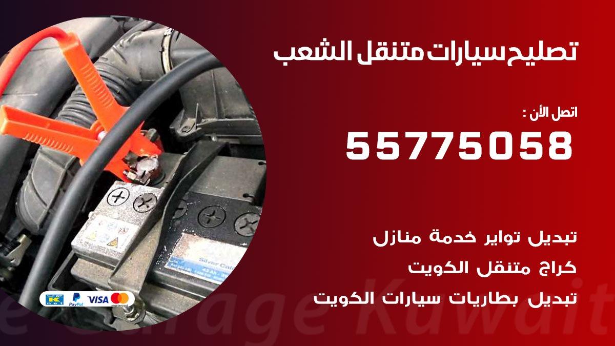 تصليح سيارات الشعب 55775058 اخصائي تصليح سيارات الكويت