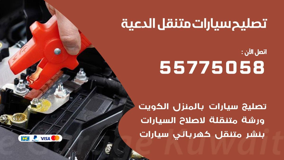 تصليح سيارات الدعية 55775058 اخصائي تصليح سيارات الكويت
