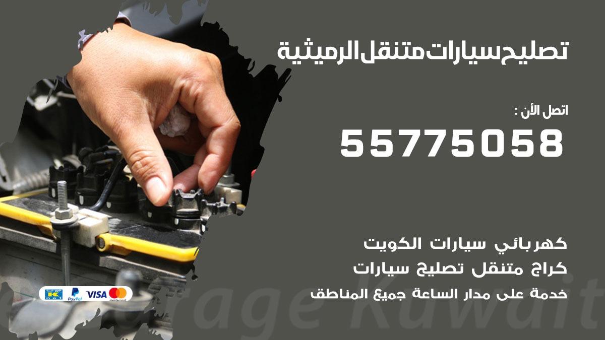 تصليح سيارات الرميثية 55775058 اخصائي تصليح سيارات الكويت