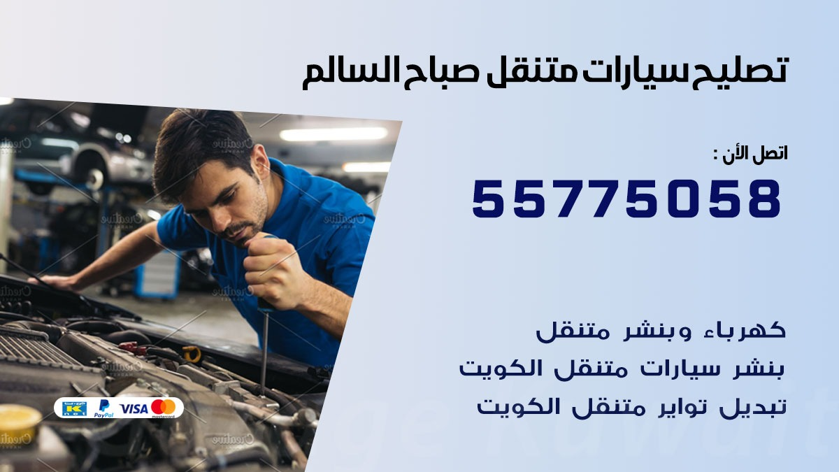 تصليح سيارات صباح السالم 55775058 اخصائي تصليح سيارات الكويت
