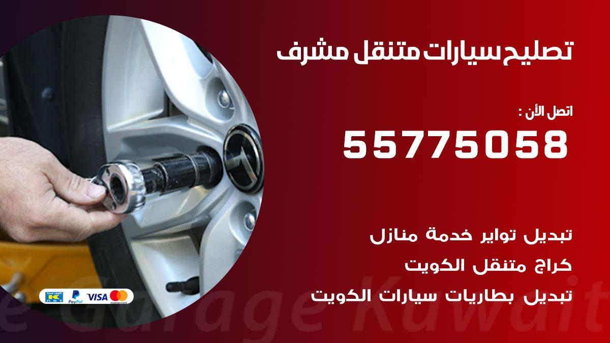 تصليح سيارات مشرف 55775058 اخصائي تصليح سيارات الكويت