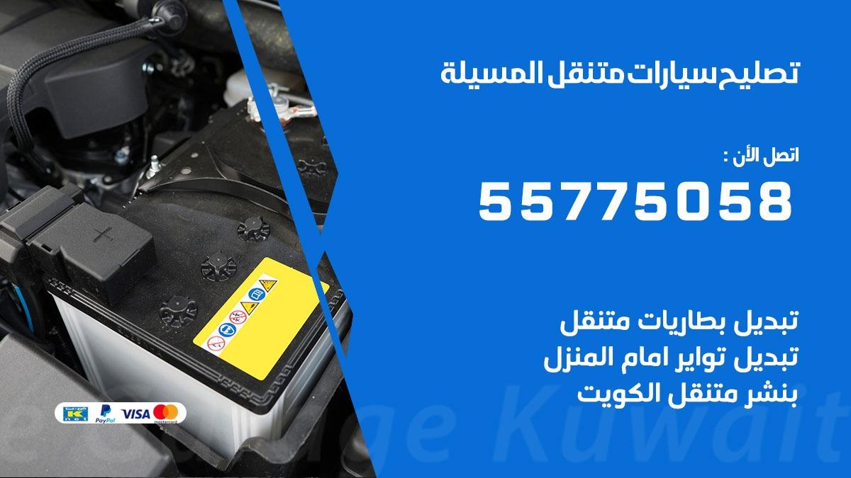 تصليح سيارات المسيلة 55775058 اخصائي تصليح سيارات الكويت