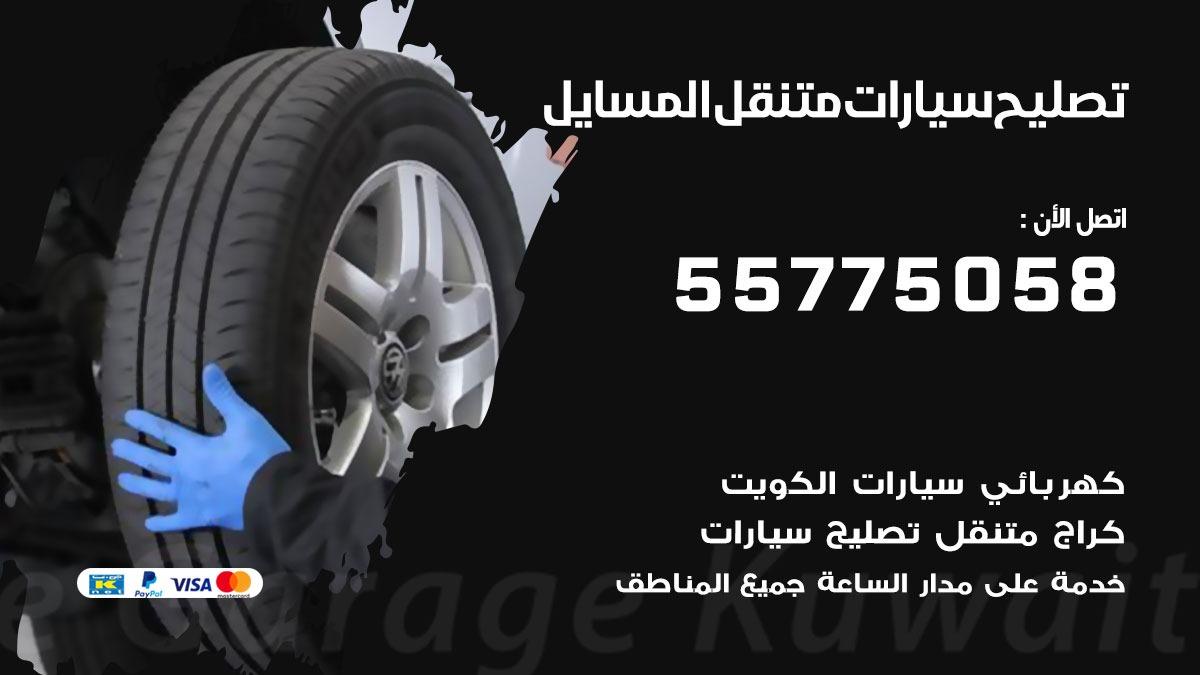 تصليح سيارات المسايل 55775058 اخصائي تصليح سيارات الكويت