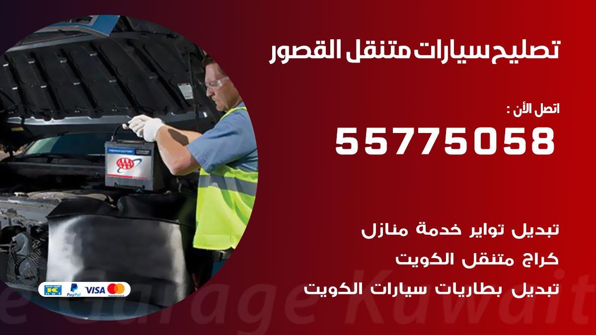 تصليح سيارات القصور 55775058 اخصائي تصليح سيارات الكويت