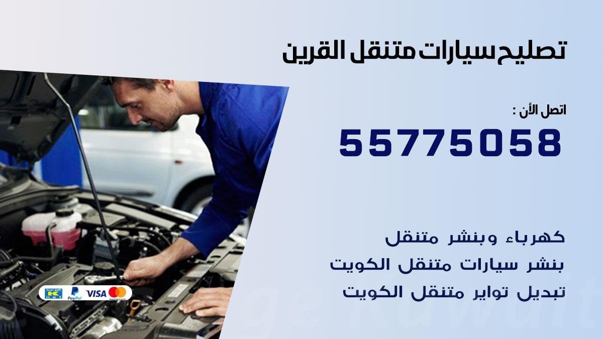 تصليح سيارات القرين 55775058 اخصائي تصليح سيارات الكويت