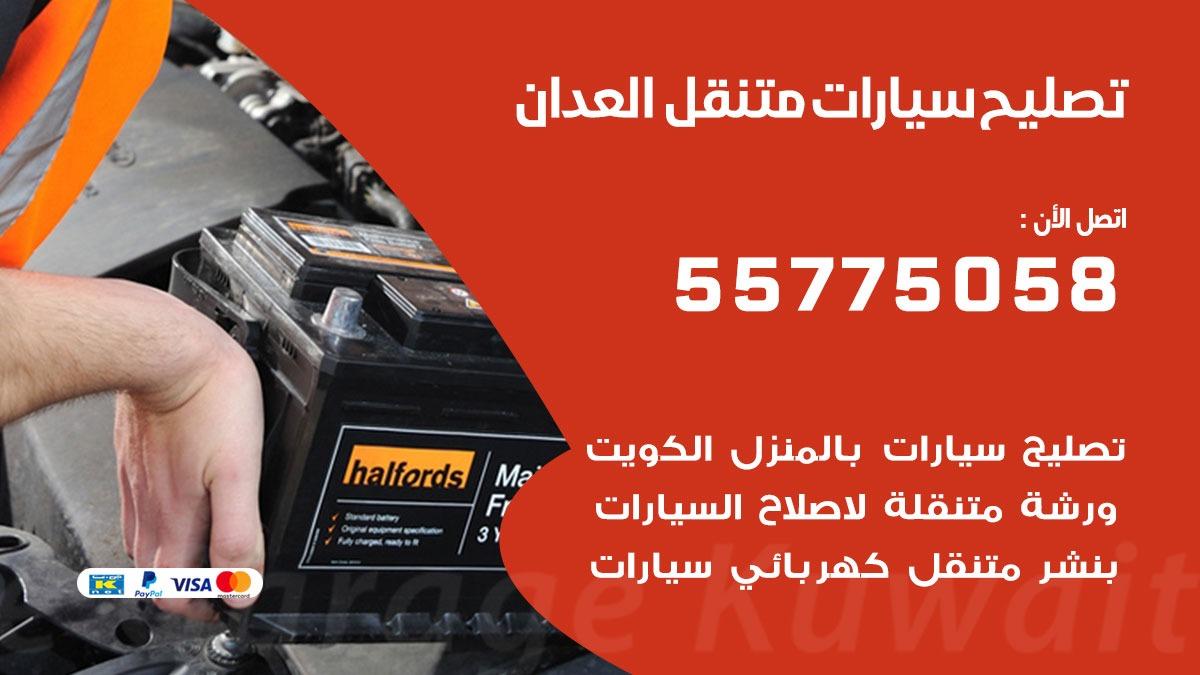تصليح سيارات العدان 55775058 اخصائي تصليح سيارات الكويت