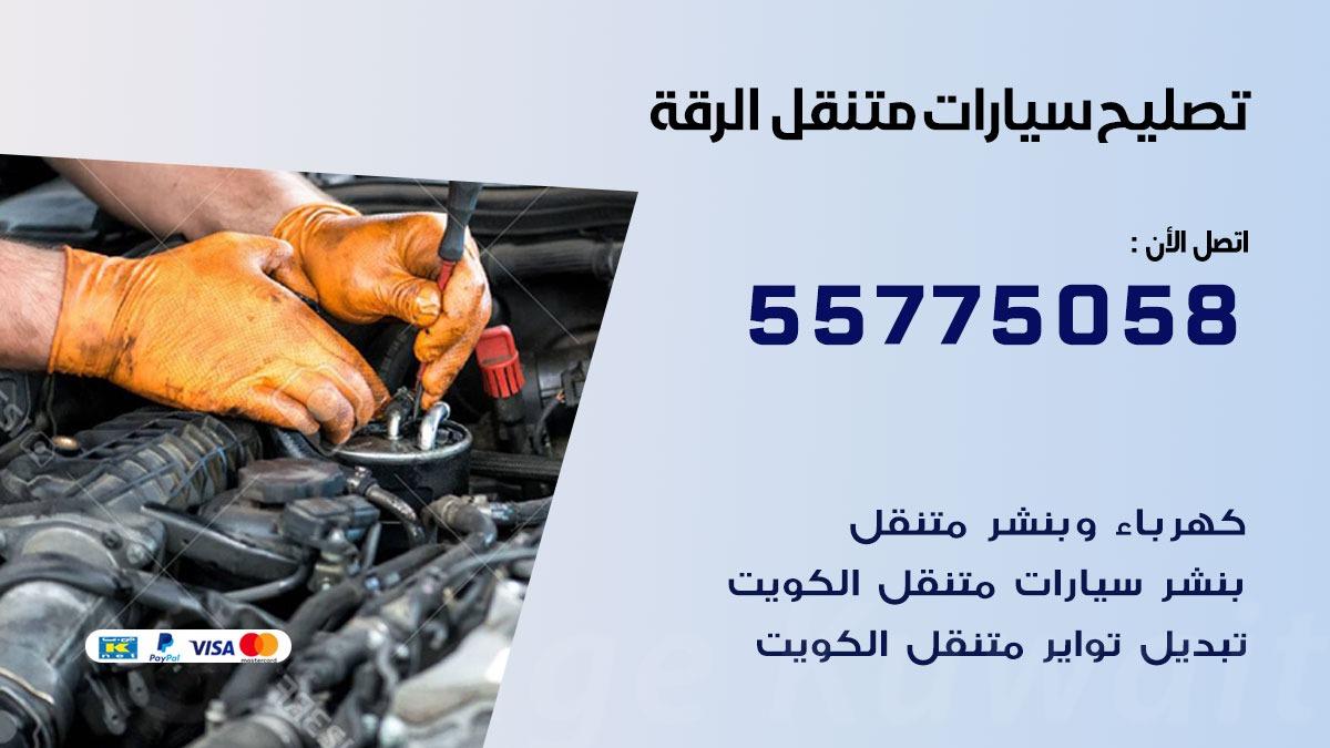 تصليح سيارات الرقة 55775058 اخصائي تصليح سيارات الكويت