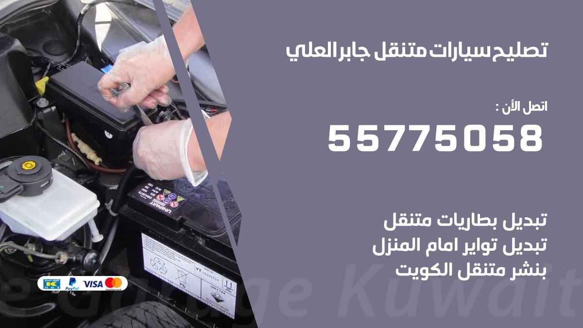 تصليح سيارات جابر العلي 55775058 اخصائي تصليح سيارات الكويت