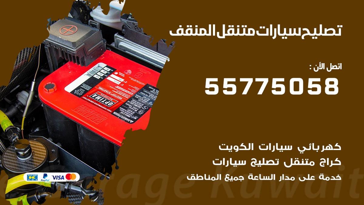 تصليح سيارات المنقف 55775058 اخصائي تصليح سيارات الكويت